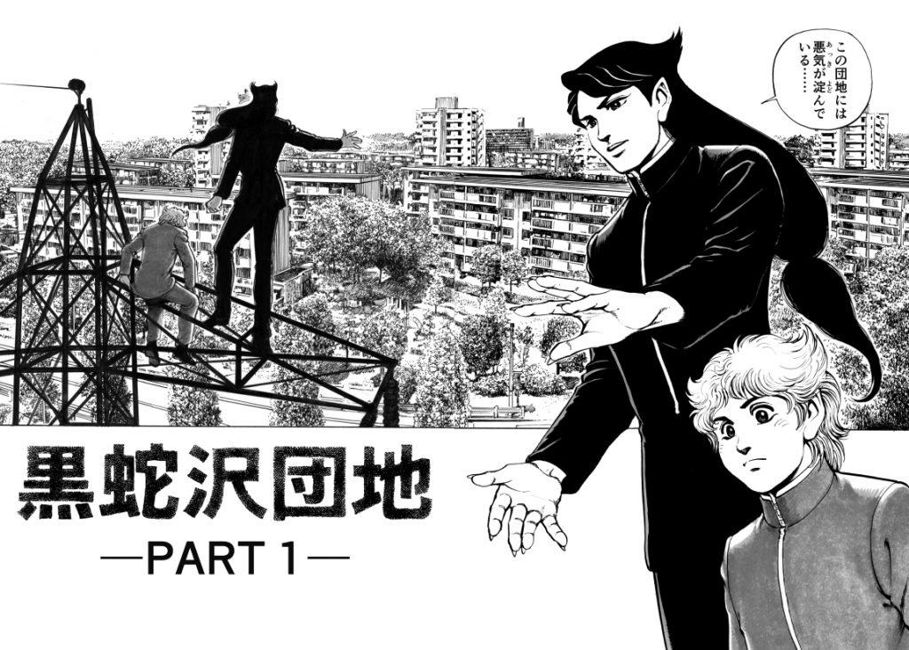 darkcat_kurohebisawa-part1_sampel-02