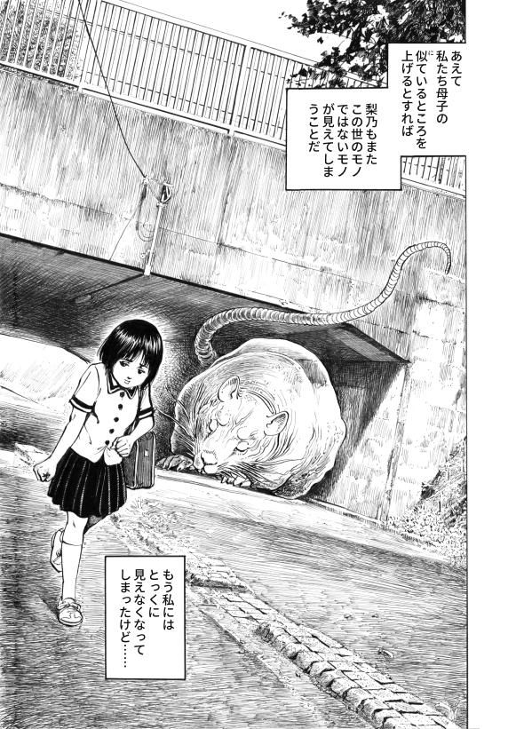 darkcat_kurohebisawa-part1_sampel-14