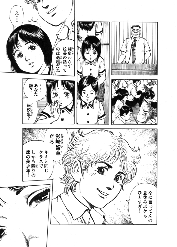 darkcat_kurohebisawa-part1_sampel-16